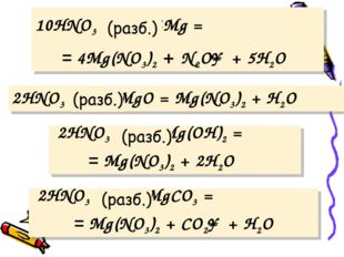 10HNO3 + 4Mg = 	= 4Mg(NO3)2 + N2O↑ + 5H2O 2HNO3 + MgO = Mg(NO3)2 + H2O 2HNO3