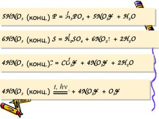 5HNO3 + P = H3PO4 + 5NO2↑ + H2O  6HNO3 + S = H2SO4 + 6NO2↑ + 2H2O  4HNO3