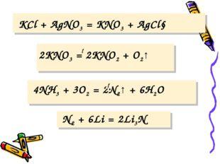 KCl + AgNO3 = KNO3 + AgCl↓ 2KNO3 = 2KNO2 + O2↑ 4NH3 + 3O2 = 2N2↑ + 6H2O N2 +