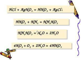 HCl + AgNO3 = HNO3 + AgCl↓ HNO3 + NH3 = NH4NO3 NH4NO3 = N2O + 2H2O 4NO2 + O2