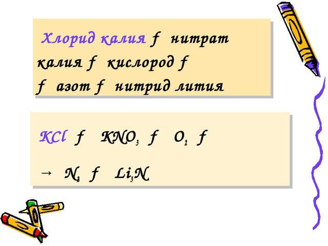 Хлорид калия → нитрат калия → кислород → → азот → нитрид лития KCl → KNO3 →...