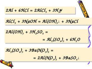 2Al + 6HCl = 2AlCl3 + 3H2↑ AlCl3 + 3NaOH = Al(OH)3↓ + 3NaCl 2Al(OH)3 + 3H2SO4