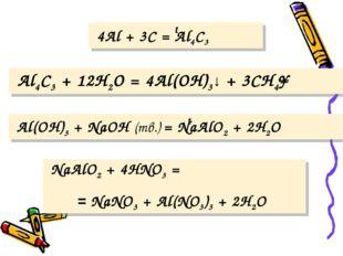 4Al + 3C = Al4C3 Al4C3 + 12H2O = 4Al(OH)3↓ + 3CH4↑ Al(OH)3 + NaOH (тв.) = Na
