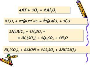 4Al + 3O2 = 2Al2O3 Al2O3 + 2NaOH тв. = 2NaAlO2 + H2O Al2(SO4)3 + 6LiOH = 3Li2