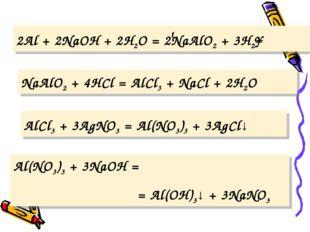 2Al + 2NaOH + 2H2O = 2NaAlO2 + 3H2↑ NaAlO2 + 4HCl = AlCl3 + NaCl + 2H2O AlCl3