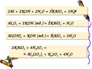 2Al + 2KOH + 2H2O = 2KAlO2 + 3H2↑ Al2O3 + 2KOH (тв.) = 2KAlO2 + H2O Al(OH)3