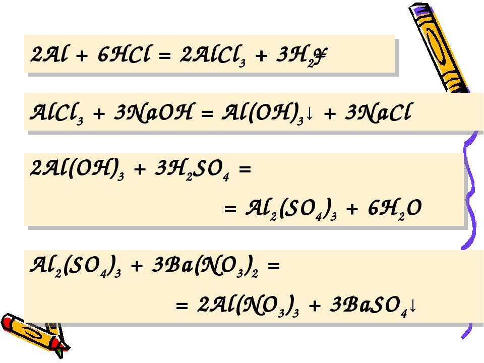2Al + 6HCl = 2AlCl3 + 3H2↑ AlCl3 + 3NaOH = Al(OH)3↓ + 3NaCl 2Al(OH)3 + 3H2SO4...
