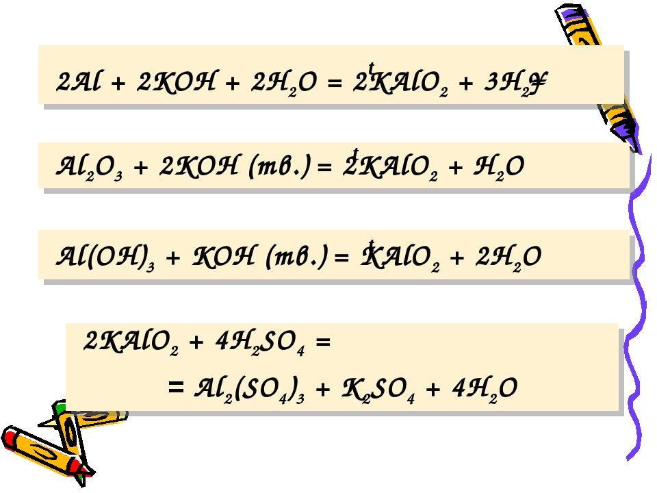 2Al + 2KOH + 2H2O = 2KAlO2 + 3H2↑ Al2O3 + 2KOH (тв.) = 2KAlO2 + H2O Al(OH)3...