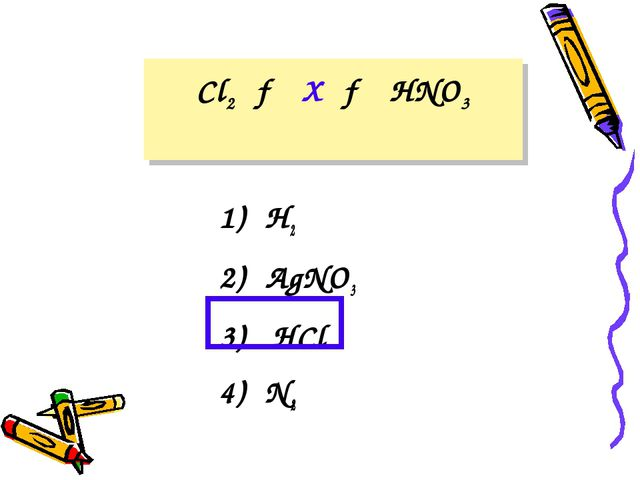Cl2 → X → HNO3 1) H2 2) AgNO3 HCl 4) N2