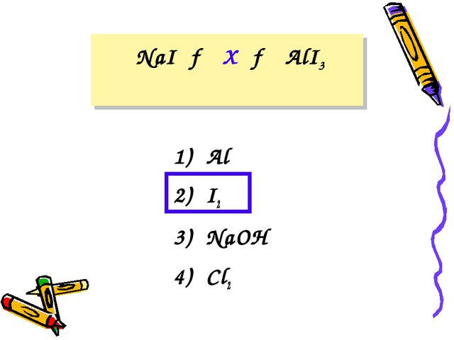 NaI → X → AlI3 1) Al 2) I2 3) NaOH 4) Cl2