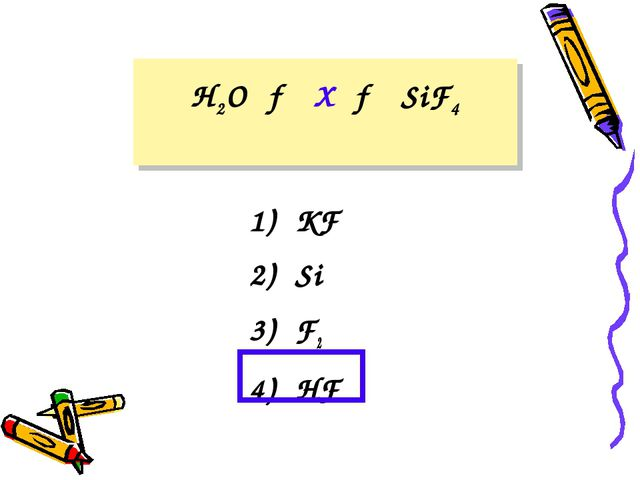 H2O → X → SiF4 1) KF 2) Si 3) F2 4) HF