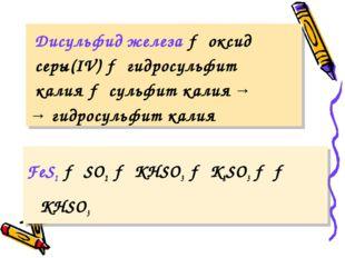 Дисульфид железа → оксид серы(IV) → гидросульфит калия → сульфит калия → → г