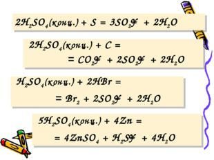 2H2SO4(конц.) + S = 3SO2↑ + 2H2O 2H2SO4(конц.) + C = = CO2↑ + 2SO2↑ + 2H2O