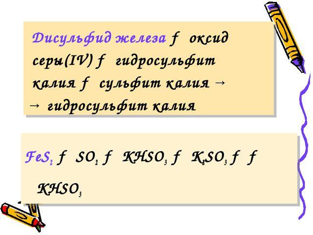 Дисульфид железа → оксид серы(IV) → гидросульфит калия → сульфит калия → → г...