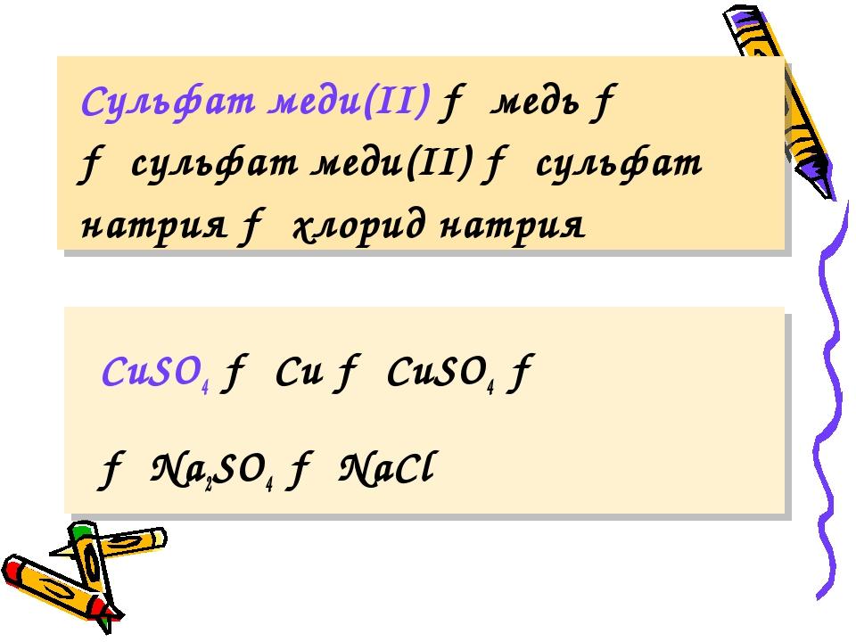Сульфат меди(II) → медь → → сульфат меди(II) → сульфат натрия → хлорид натри...