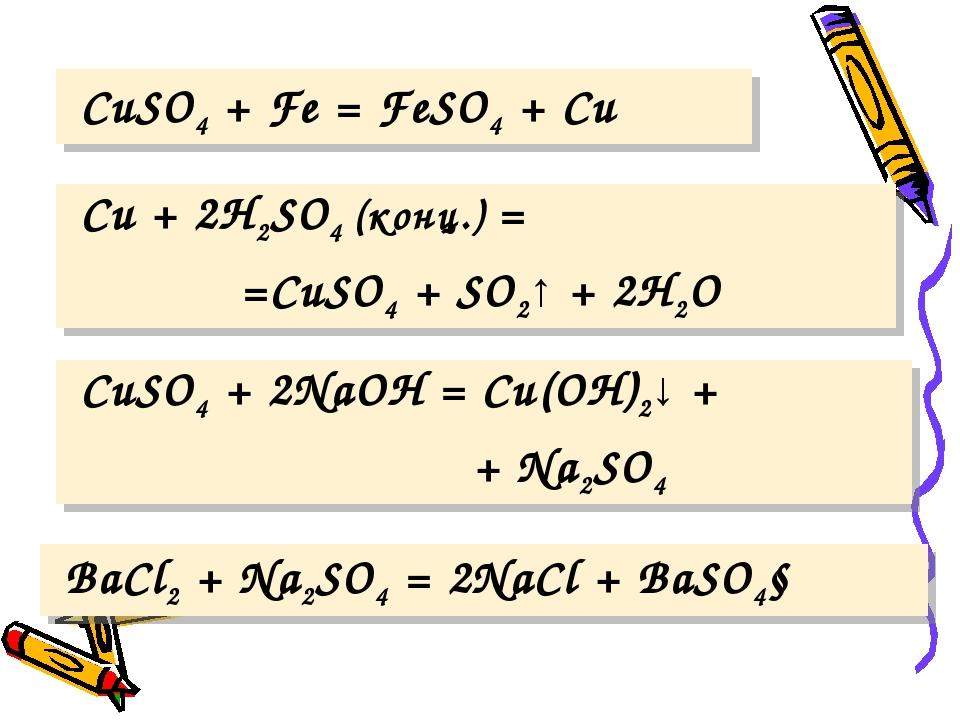 CuSO4 + Fe = FeSO4 + Cu Cu + 2H2SO4 (конц.) = =CuSO4 + SO2↑ + 2H2O CuSO4 + 2...
