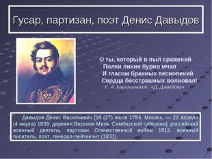 Давыдов Денис Васильевич [16 (27) июля 1784, Москва, — 22 апреля (4 марта) 1