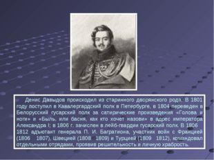 Денис Давыдов происходил из старинного дворянского рода. В 1801 году поступи