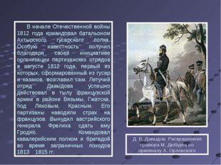 Д. В. Давыдов. Раскрашенная гравюра М. Дюбурга по оригиналу А. Орловского В н