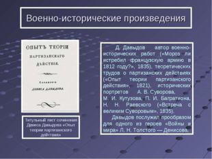 Титульный лист сочинения Дениса Давыдова «Опыт теории партизанского действия»