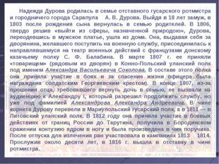Надежда Дурова родилась в семье отставного гусарского ротмистра и городничег