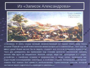 П. Гесс. Сражение под Смоленском 5 августа 1812 г. «Смоленск. Я опять слышу г
