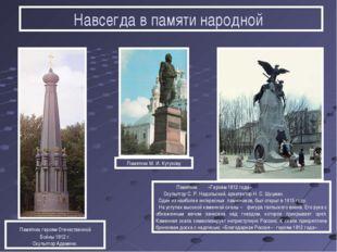 Памятник «Героям 1812 года». Скульптор С. Р. Надольский, архитектор Н. С. Шу
