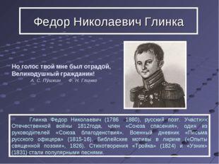 Глинка Федор Николаевич (1786 ̶ 1880), русский поэт. Участник Отечественной