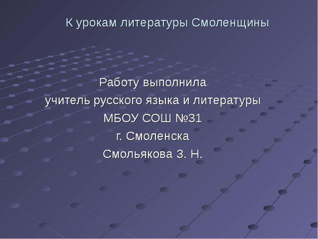 К урокам литературы Смоленщины Работу выполнила учитель русского языка и лите...