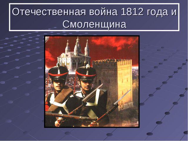 Отечественная война 1812 года и Смоленщина