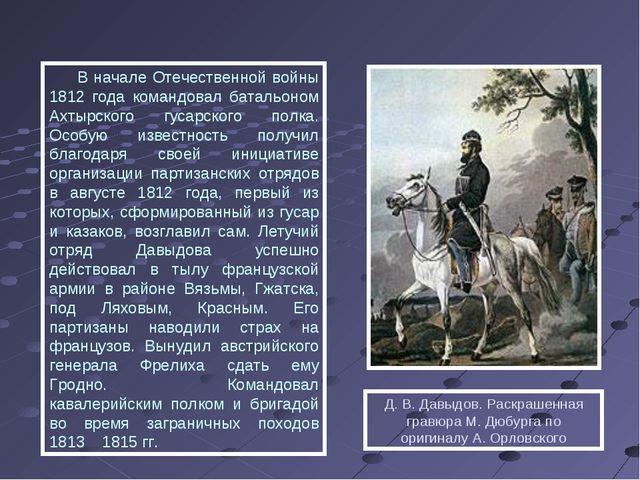Д. В. Давыдов. Раскрашенная гравюра М. Дюбурга по оригиналу А. Орловского В н...