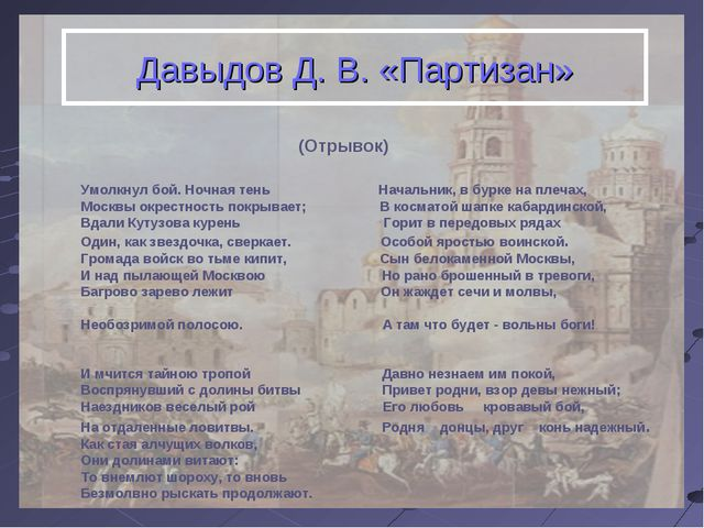 (Отрывок) Умолкнул бой. Ночная тень Начальник, в бурке на плечах, Москвы окре...