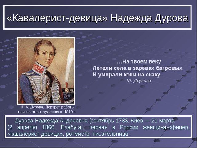 Дурова Надежда Андреевна [сентябрь 1783, Киев — 21 марта (2 апреля) 1866, Ел...