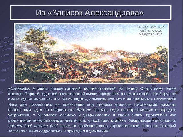 П. Гесс. Сражение под Смоленском 5 августа 1812 г. «Смоленск. Я опять слышу г...