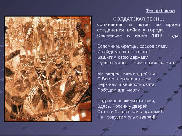 СОЛДАТСКАЯ ПЕСНЬ, сочиненная и петая во время соединения войск у города Смоле...