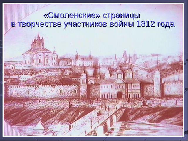 «Смоленские» страницы в творчестве участников войны 1812 года