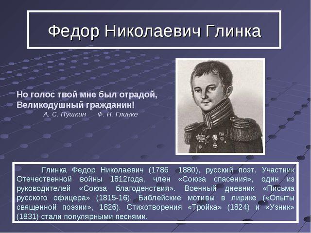 Глинка Федор Николаевич (1786 ̶ 1880), русский поэт. Участник Отечественной...