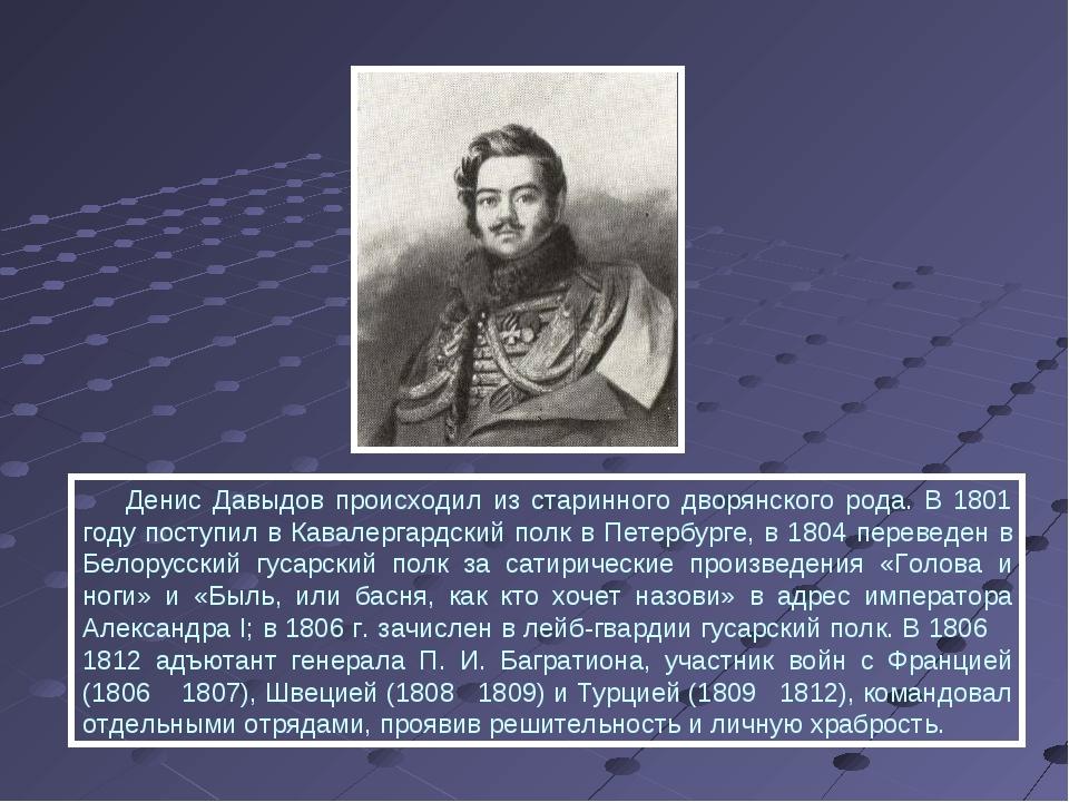 Денис Давыдов происходил из старинного дворянского рода. В 1801 году поступи...