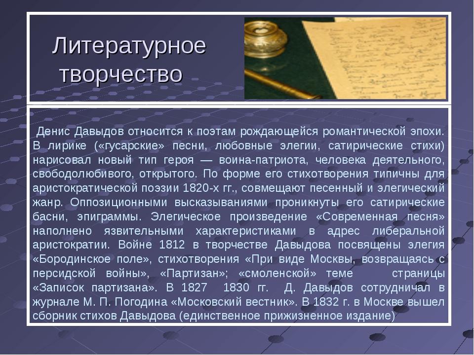 Денис Давыдов относится к поэтам рождающейся романтической эпохи. В лирике (...