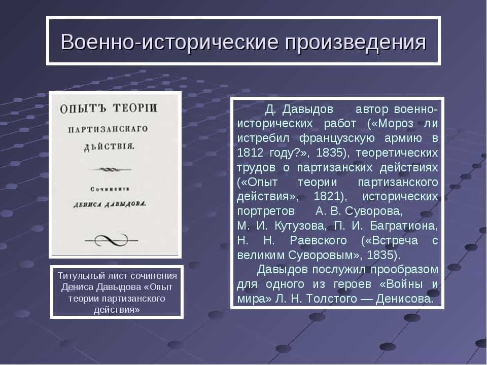Титульный лист сочинения Дениса Давыдова «Опыт теории партизанского действия»...