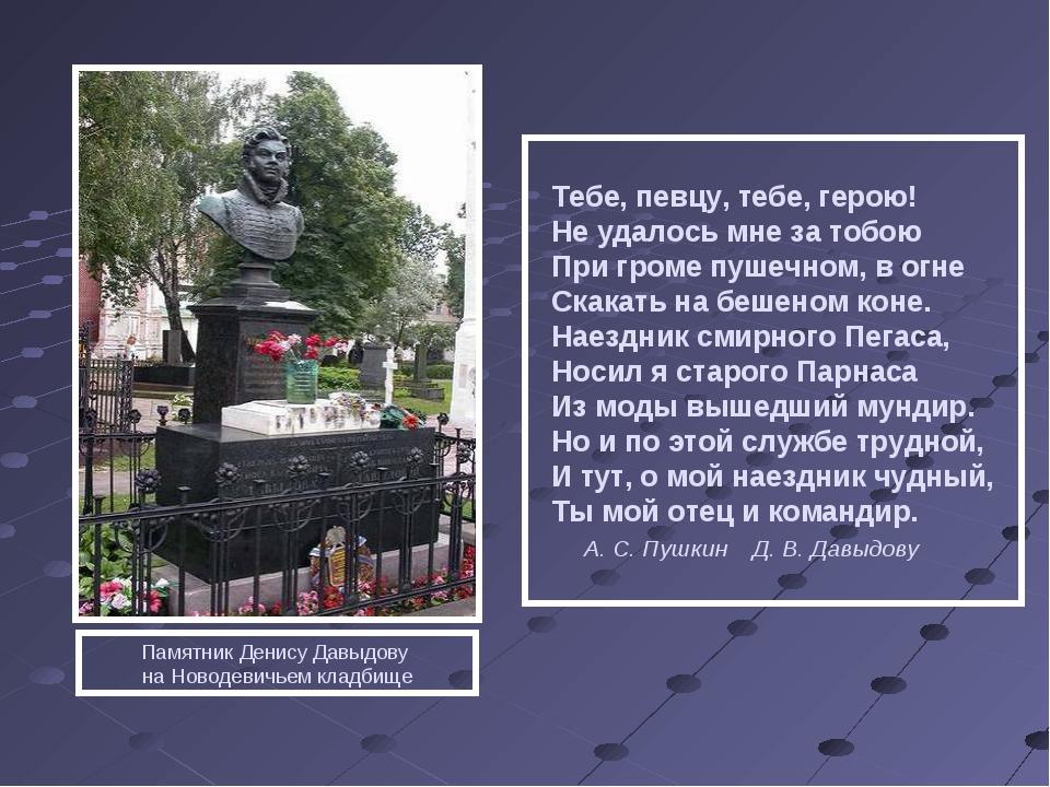 Памятник Денису Давыдову на Новодевичьем кладбище Тебе, певцу, тебе, герою! Н...