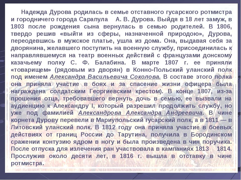 Надежда Дурова родилась в семье отставного гусарского ротмистра и городничег...
