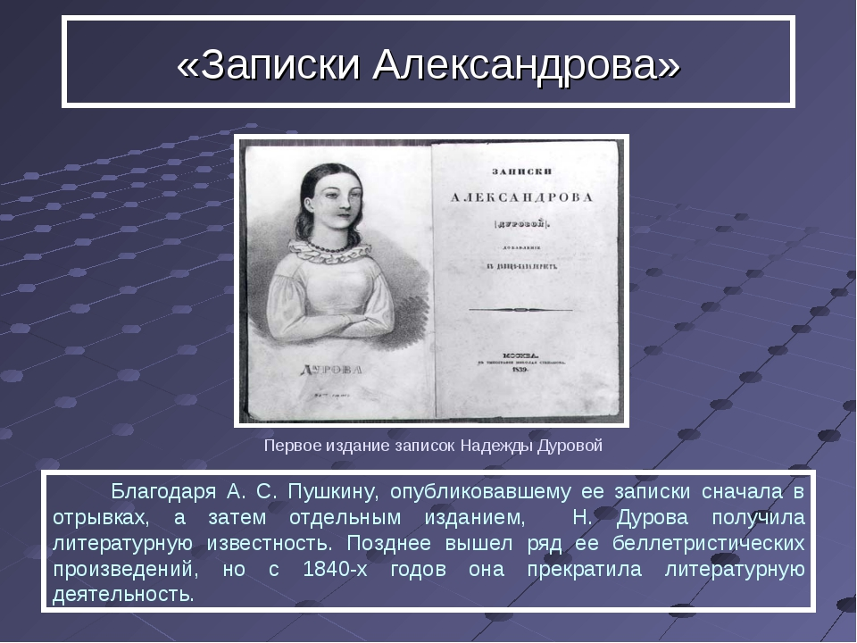 Благодаря А. С. Пушкину, опубликовавшему ее записки сначала в отрывках, а за...