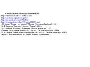 Список использованных источников http://otherforum.ru/395637-post3524.html h