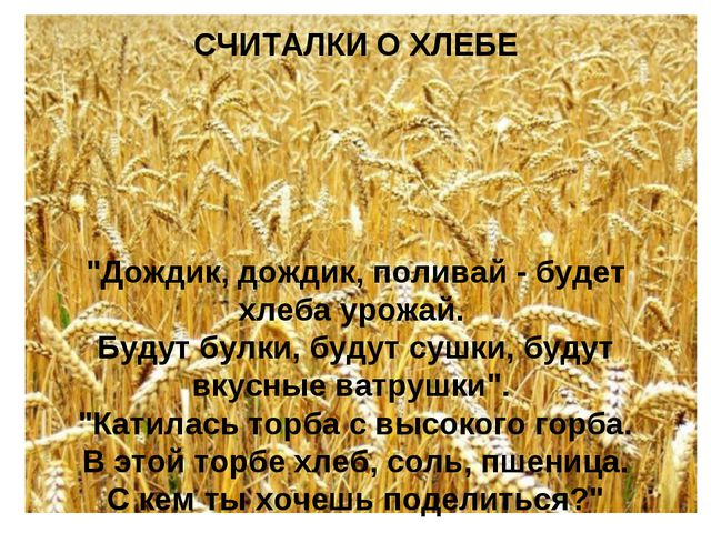 """СЧИТАЛКИ О ХЛЕБЕ """"Дождик, дождик, поливай - будет хлеба урожай. Будут булки..."""