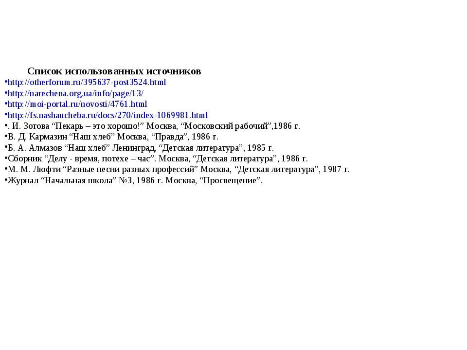 Список использованных источников http://otherforum.ru/395637-post3524.html h...