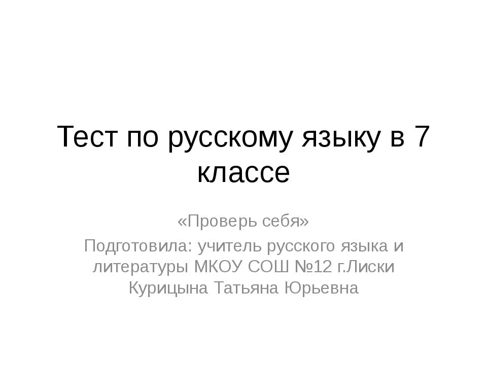 Тест по русскому языку в 7 классе «Проверь себя» Подготовила: учитель русског...