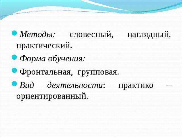 Методы: словесный, наглядный, практический. Форма обучения: Фронтальная, гру...