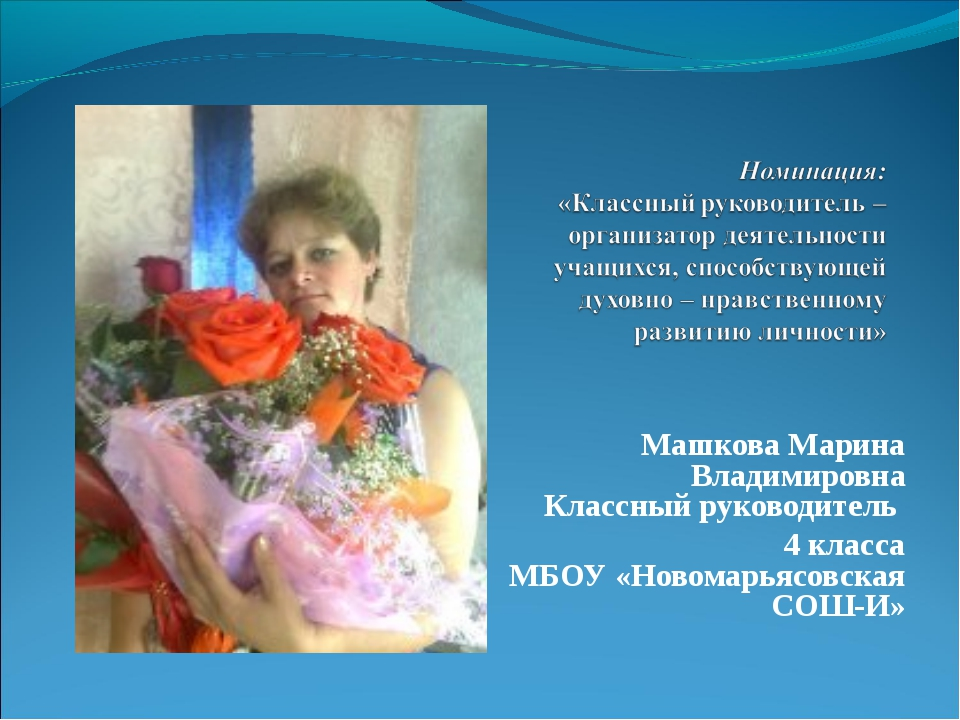 Машкова Марина Владимировна Классный руководитель 4 класса МБОУ «Новомарьясо...