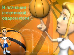 В познании спортивной одаренности…